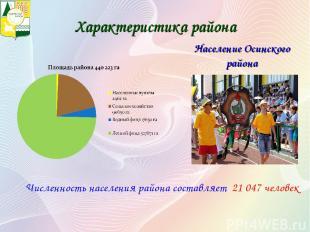 Характеристика района Население Осинского района Численность населения района со