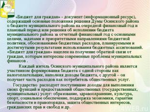 «Бюджет для граждан» - документ (информационный ресурс), содержащий основные пол