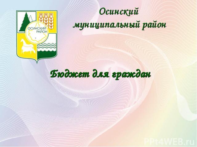 Осинский муниципальный район Бюджет для граждан
