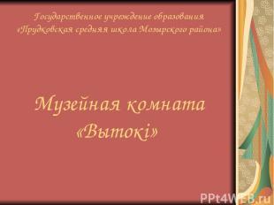 Государственное учреждение образования «Прудковская средняя школа Мозырского рай