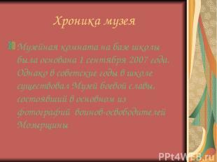 Хроника музея Музейная комната на базе школы была основана 1 сентября 2007 года.
