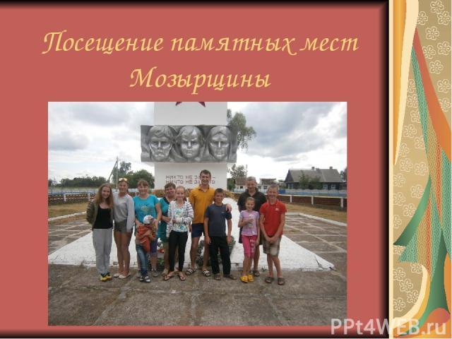 Посещение памятных мест Мозырщины