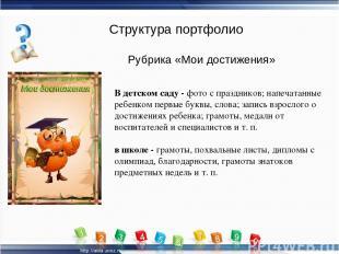Структура портфолио Рубрика «Мои достижения» В детском саду - фото с праздников;