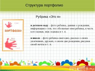Структура портфолио Рубрика «Это я» в детском саду – фото ребенка, данные о рожд