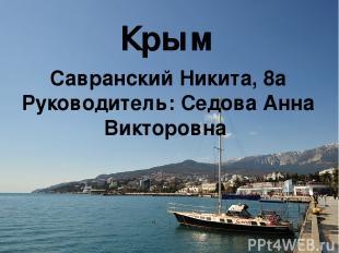 Крым Савранский Никита, 8а Руководитель: Седова Анна Викторовна