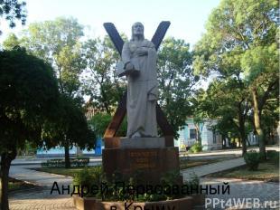 Андрей Первозванный в Крыму