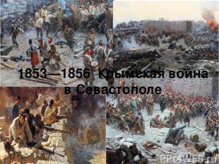 1853—1856Крымская война в Севастополе