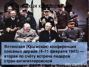 Ялтинская конференция Ялтинская (Крымская) конференция союзных держав(4–11 февр