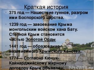 Краткая история 375 год— Нашествиегуннов, разгром ими Боспорского царства. 123