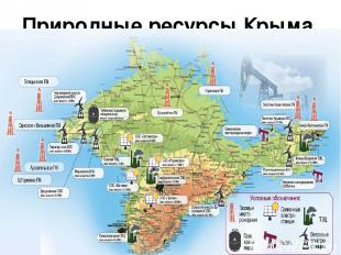 Природные ресурсы Крыма