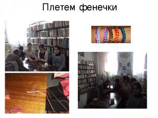 Плетем фенечки