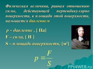 Физическая величина, равная отношению силы, действующей перпендикулярно поверхно