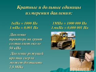 Давление трактора на грунт составляет около 50 кПа Давление режущей кромки сверл