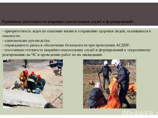 Принципы деятельности аварийно-спасательных служб и формирований: - приоритетнос