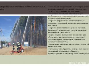 -поиск людей и перемещение их из поврежденных и горящих зданий (сооружений, тран