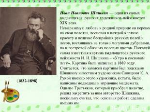 Иван Иванович Шишкин — один из самых выдающихся русских художников-пейзажистов X