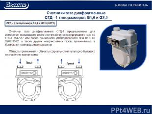 Счетчики газа диафрагменные СГД - 1 типоразмеров G1,6 и G2,5 Счетчики газа диафр