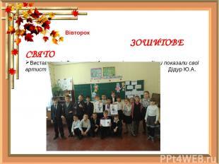 Вівторок ЗОШИТОВЕ СВЯТО Вистава учнів 2 класу для 1-класників, в якому діти пока