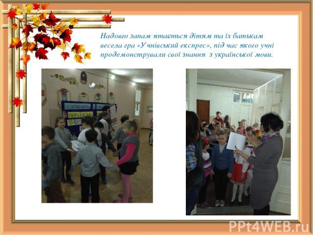 Надовго запам'ятається дітям та їх батькам весела гра «Учнівський експрес», під час якого учні продемонстрували свої знання з української мови.