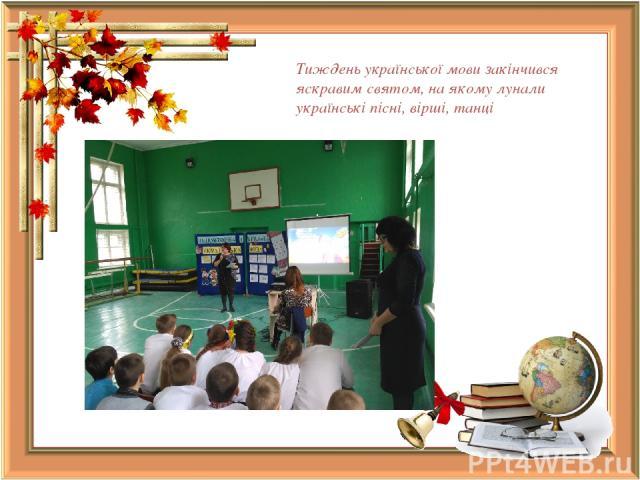 Тиждень української мови закінчився яскравим святом, на якому лунали українські пісні, вірші, танці