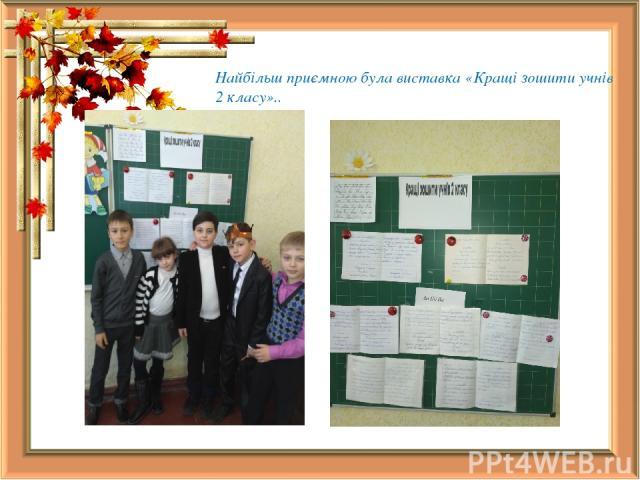 Найбільш приємною була виставка «Кращі зошити учнів 2 класу»..