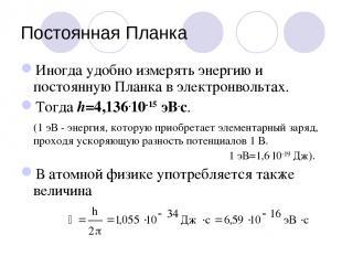 Постоянная Планка Иногда удобно измерять энергию и постоянную Планка в электронв