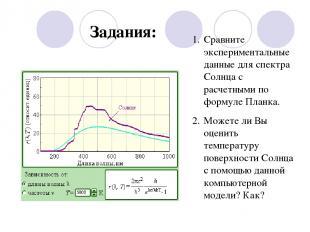 Задания: Сравните экспериментальные данные для спектра Солнца с расчетными по фо
