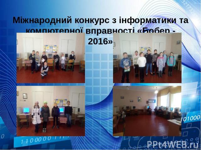 Міжнародний конкурс з інформатики та компютерної вправності «Бобер - 2016»