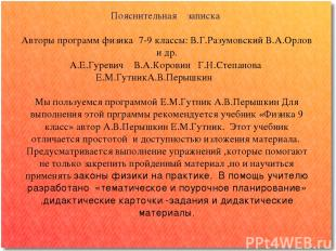 Пояснительная записка Авторы программ физика 7-9 классы: В.Г.Разумовский В.А.Орл