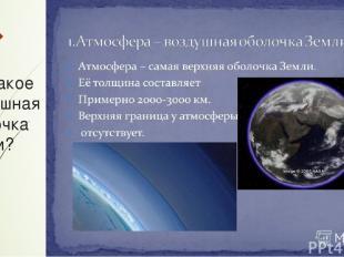 Что такое воздушная оболочка Земли?