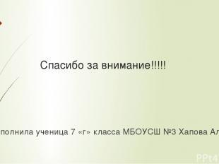 Спасибо за внимание!!!!! Выполнила ученица 7 «г» класса МБОУСШ №3 Хапова Алёна
