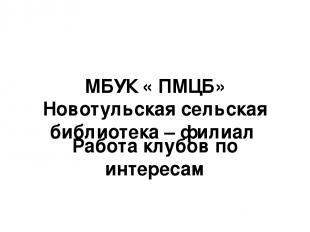 МБУК « ПМЦБ» Новотульская сельская библиотека – филиал Работа клубов по интереса
