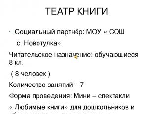 ТЕАТР КНИГИ Социальный партнёр: МОУ « СОШ с. Новотулка» Читательское назначение: