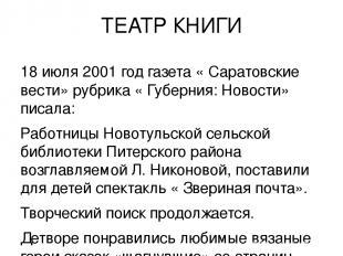 ТЕАТР КНИГИ 18 июля 2001 год газета « Саратовские вести» рубрика « Губерния: Нов