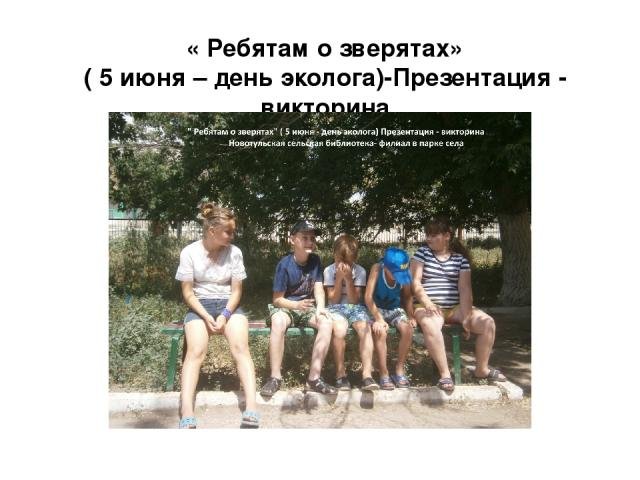 « Ребятам о зверятах» ( 5 июня – день эколога)-Презентация - викторина