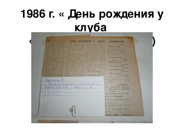 1986 г. « День рождения у клуба « Почемучек» ( 30 лет )