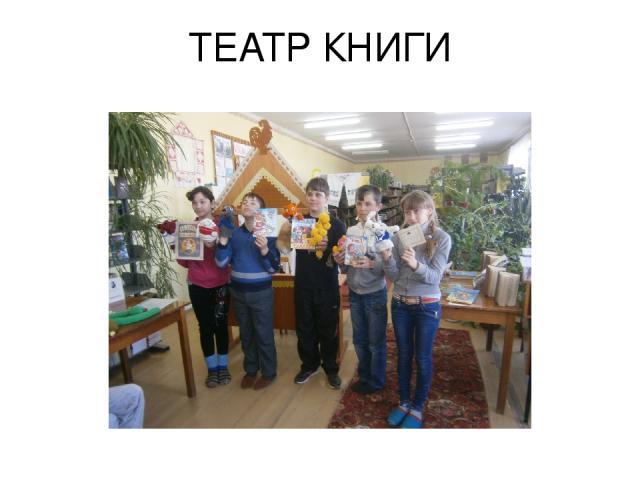 ТЕАТР КНИГИ