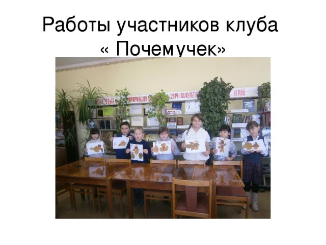 Работы участников клуба « Почемучек»