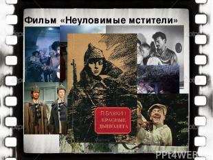 Фильм «Неуловимые мстители»