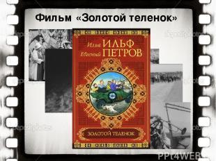 Фильм «Золотой теленок»