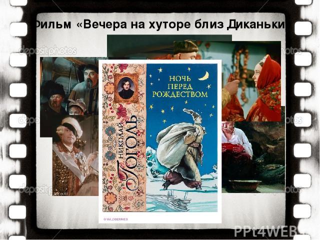 Фильм «Вечера на хуторе близ Диканьки»