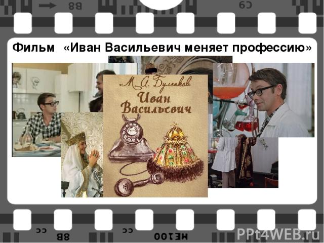 Фильм «Иван Васильевич меняет профессию»