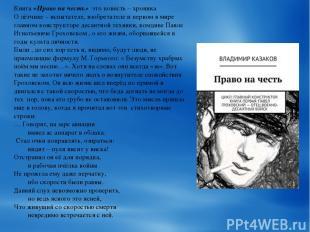 Книга «Право на честь» это повесть – хроника О лётчике – испытателе, изобретател