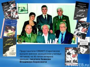 Представители СВВАУЛ (Саратовское высшее военное авиационное училище лётчиков) н