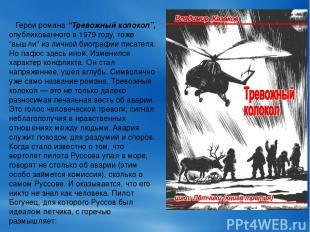 """Герои романа """"Тревожный колокол"""", опубликованного в 1979 году, тоже """"вышли"""" из л"""