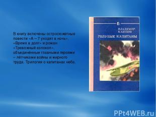 В книгу включены остросюжетные повести «А – 7 уходят в ночь», «Время в долг» и р