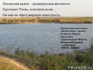 Питерский район – среднерусская местность: Протекает Узень, золотятся поля… Он е