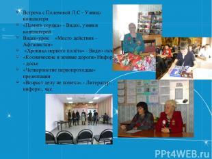 Встреча с Полевовой Л.С - Узница концлагеря «Память сердца» - Видео, узники конц