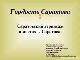 Гордость Саратова Саратовский вернисаж о мостах г. Саратова. Презентацию выполни