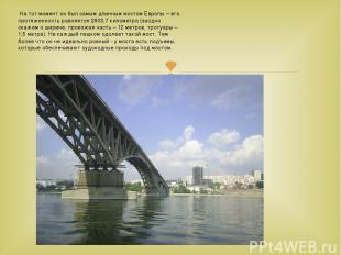 На тот момент он был самым длинным мостом Европы – его протяженность равняется